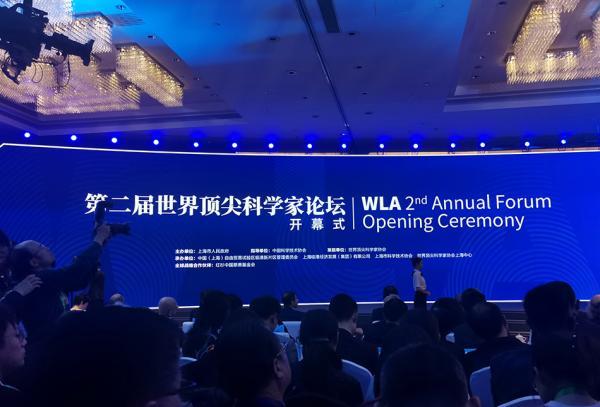 10月29日,第二届世界顶尖科学家论坛在上海临港滴水湖畔开幕,世界顶尖科学家协会上海中心正式设立。