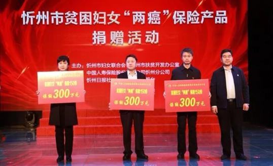 """忻州举办全市""""三最""""人物表彰暨贫困妇女""""两癌""""保险捐赠活动"""