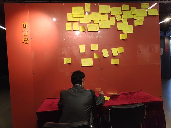 中共一大会址纪念馆的留言墙。澎湃新闻 资料图