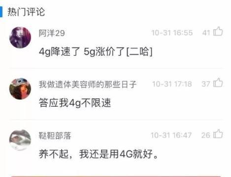 5G开始商用:怎么计费广州华硕条记本售后维修点_广州华硕条记本售后维修点_ ?来宾人民啥时能用上?