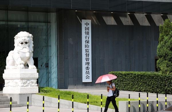 中国银保监会。 视觉中国 资料图