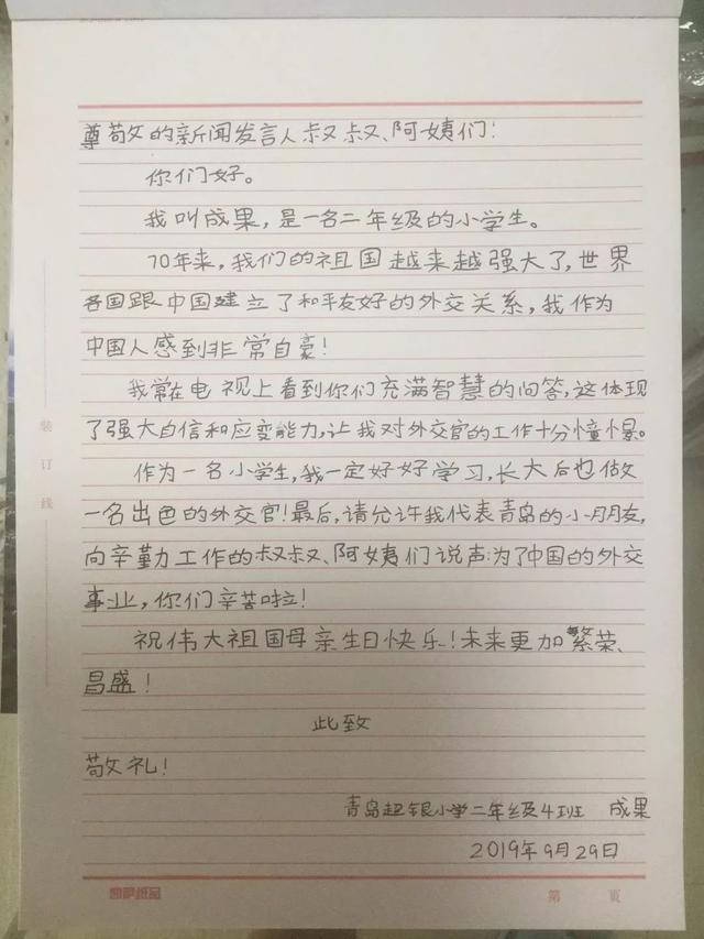 超暖心!小女孩收到外交部回信!发言人华春莹、耿爽给她签名图3