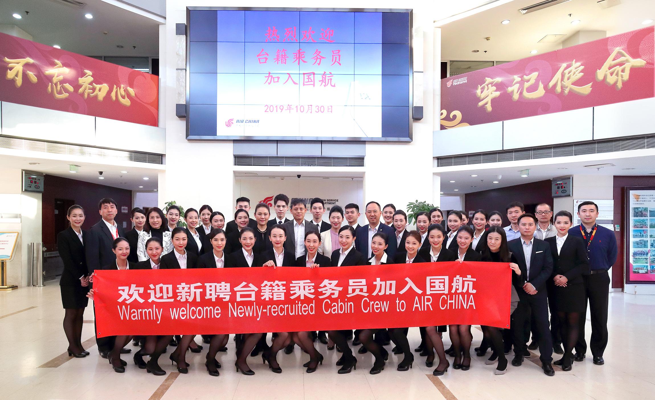 国航正式聘用首批台籍乘务员:计划明年2月正式上机飞行
