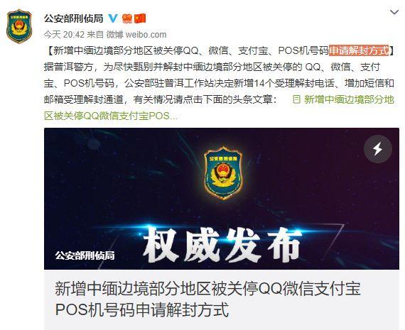公安部:发布自助解封微信、QQ、支付宝方法