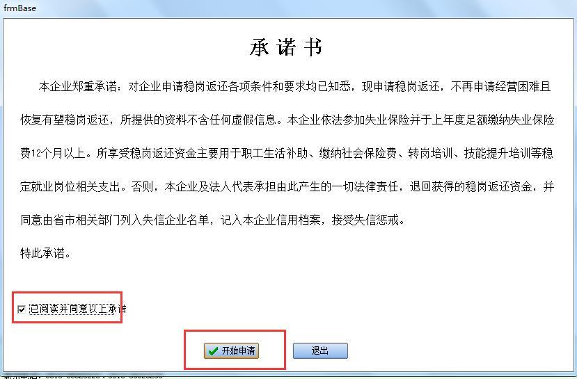 上亿补贴等你申请!江阴市2019年稳岗返还开始啦!