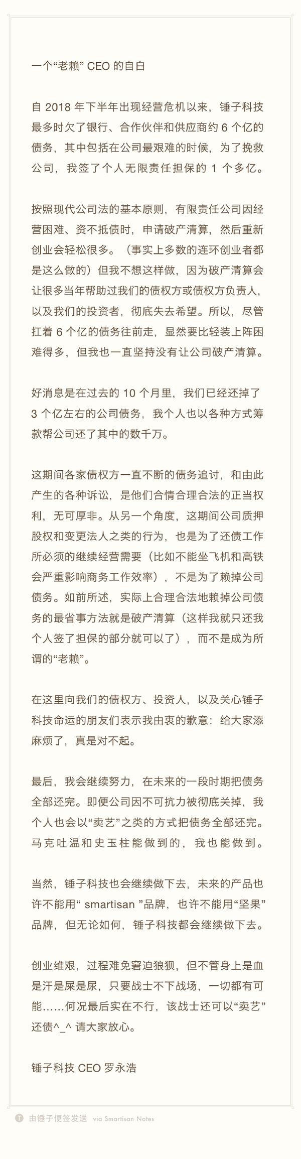 罗永浩回应被限制消费:即便公司关掉,个人也会
