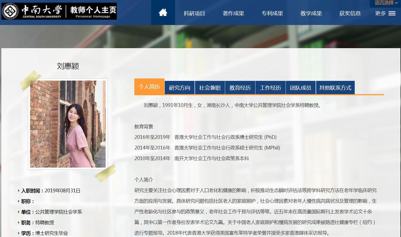 """""""90后""""女博士刘惠颖获聘中南大学社会学系特聘教授"""