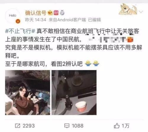 带女乘客进驾驶舱的中国机长为何终身停飞?俄航教训太惨痛