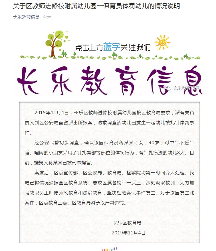 福州长乐区教育局:一幼儿园保育员针扎8名儿童,已被刑拘