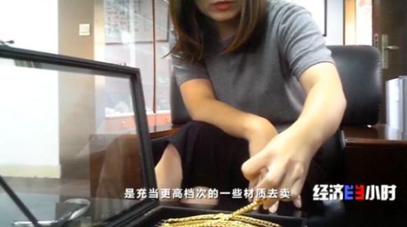 香港浙商期货福建人注意! 成本几块钱, 市面上当黄金出售! 巨
