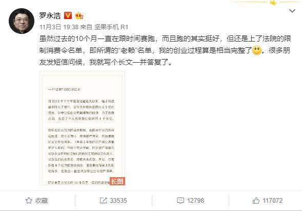 """名人声誉管理:罗永浩欠债被指""""有担当""""?热依扎挂人被赞""""刚"""""""