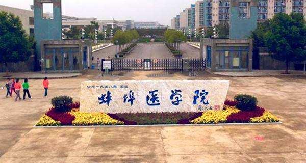 蚌埠医学院更名为蚌埠医科大学获公示。