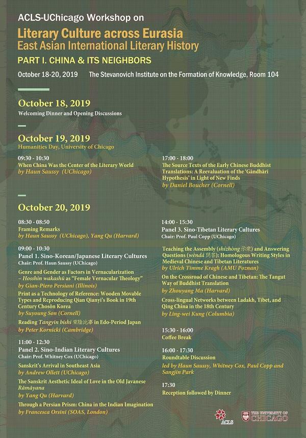 """记芝加哥大学""""横跨欧亚大陆的文学文化""""研讨会"""
