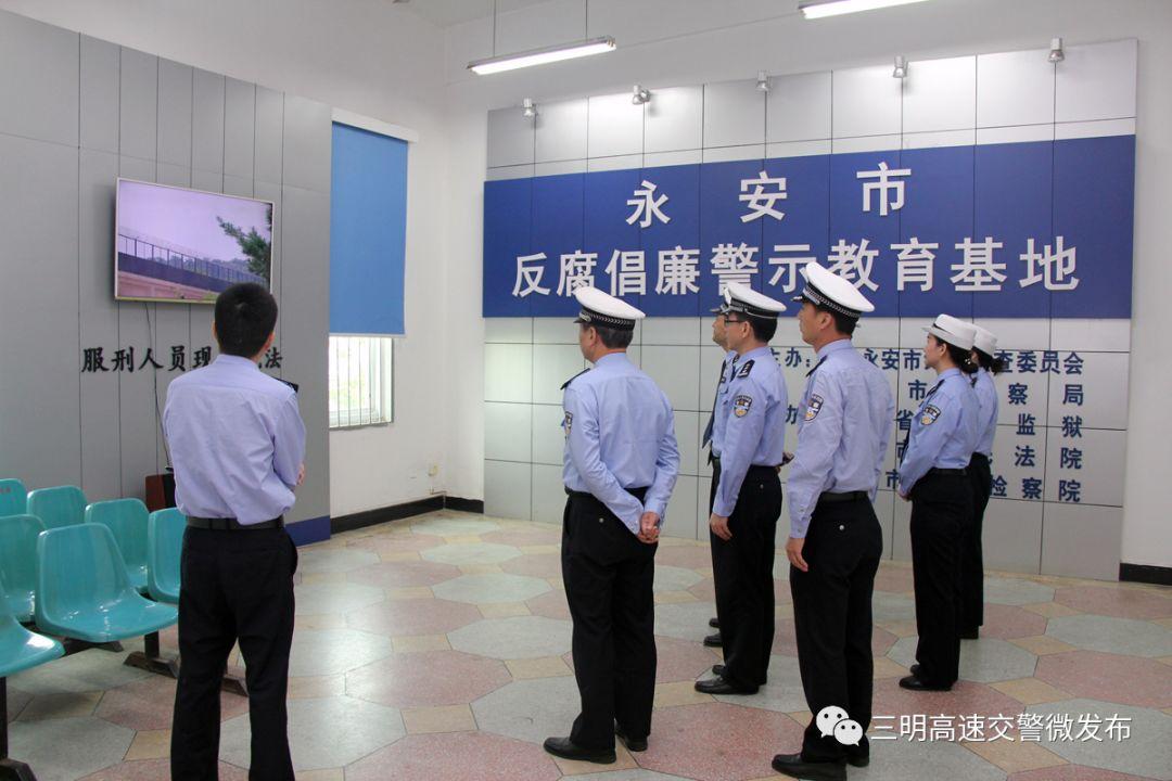 主题教育 三明高支积极组织党员民警参观警示教育基地