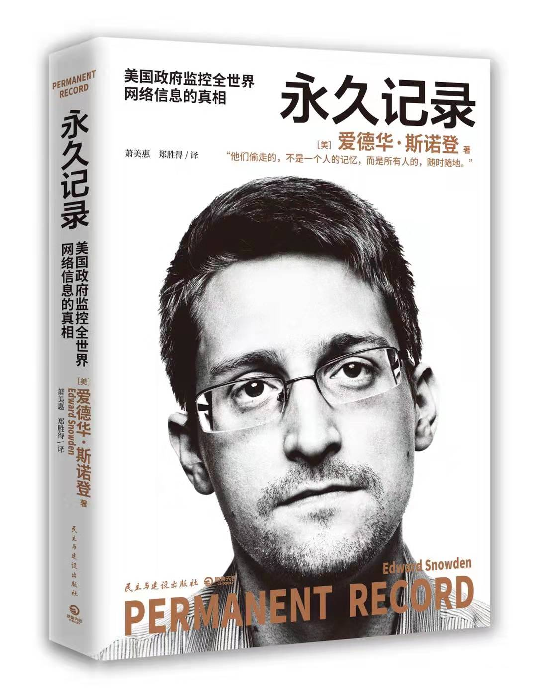 斯诺登的个人回忆录《永久记录》书封。