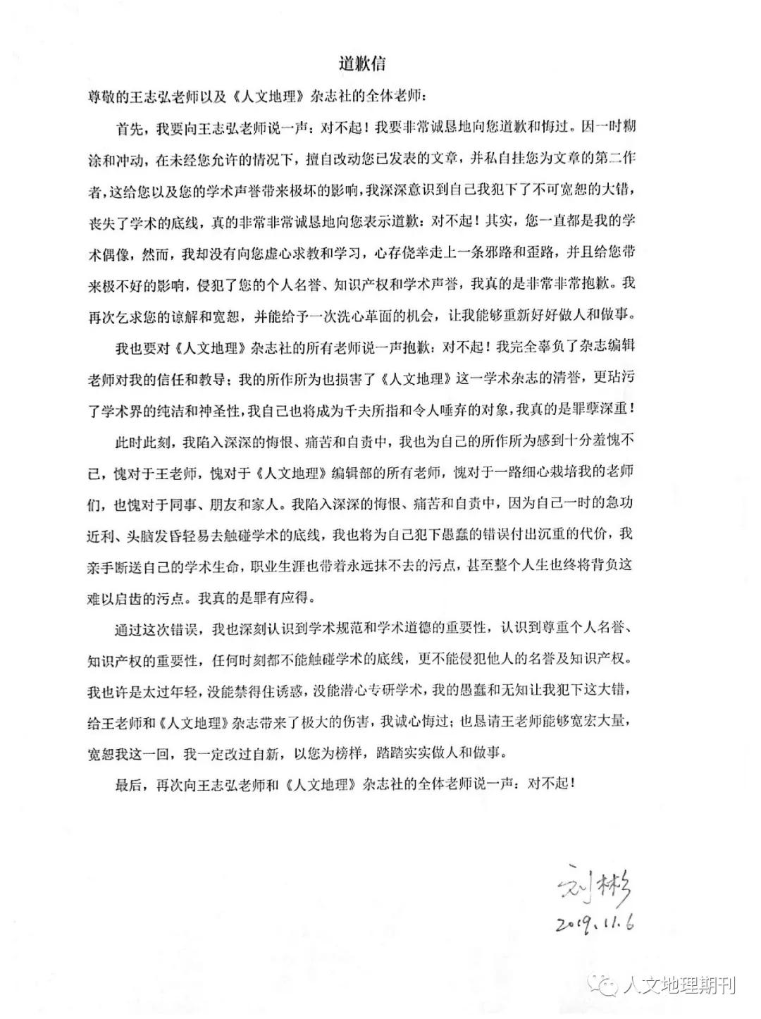 刘彬签名的道歉信。