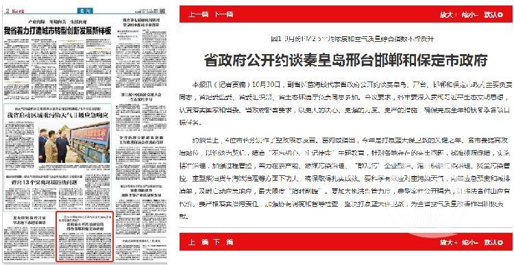 PM2.5浓度不降反升,河北省政府公开约谈4市负责人