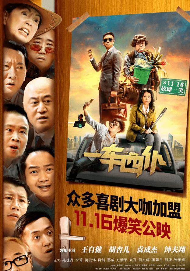 """《一车四仆》11月16日上映,期待观众""""会心一笑"""""""