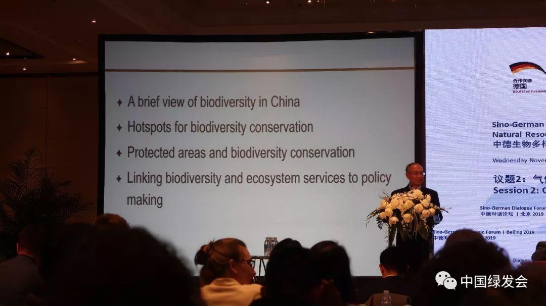 中国科学院生态环境研究中心主任欧阳志云研究员分享应对气候变化与生物多样性保护政策、实践之间的协同的政策视角。