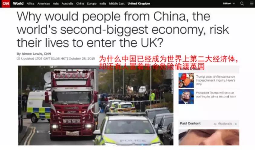 """CNN标题:""""为什么中国已经成为世界第二大经济体,却还有人冒着生命危险偷渡英国"""""""