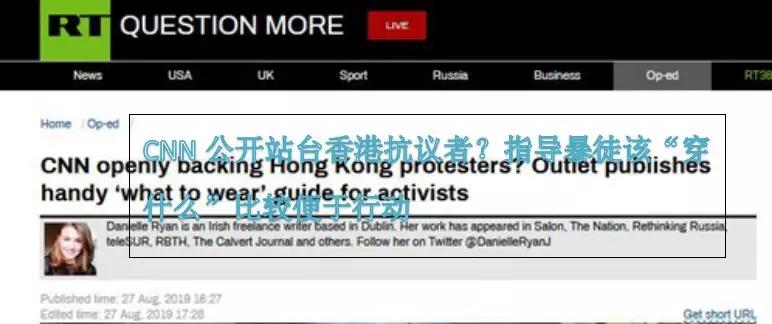 "RT披露CNN记者向暴徒推出""着装指南"""