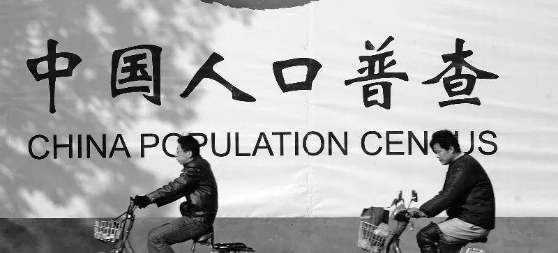 第5次人口普查_第七次人口普查图片
