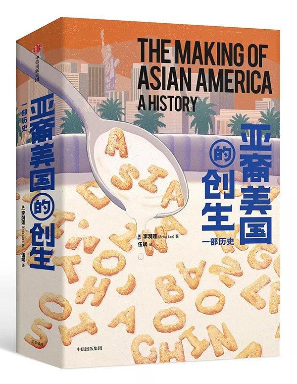 """李漪莲谈《亚裔美国的创生》:移民、种族与""""成为美国人"""""""