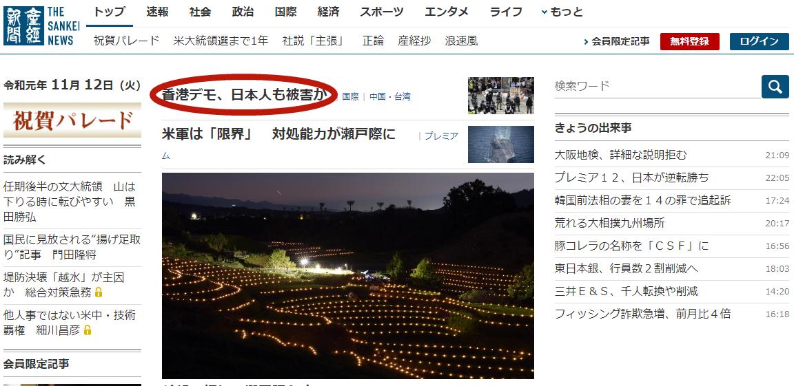 《产经新闻》网站在头条报道了该新闻(产经新闻)