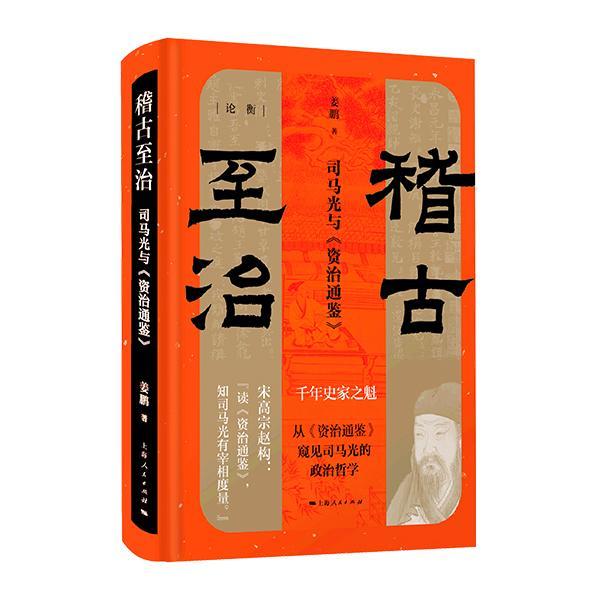 姜鹏:我为什么解读司马光