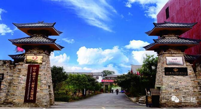 同心·湖南十三村酱文化博览园 图据湖南省十三村食品公司官网