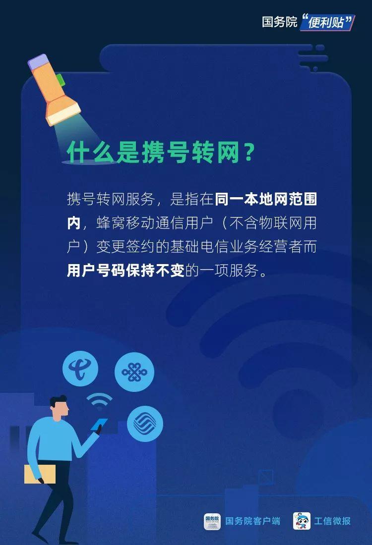 温州手机靓号国务院发布携号转网权威指南:手机号是否满足
