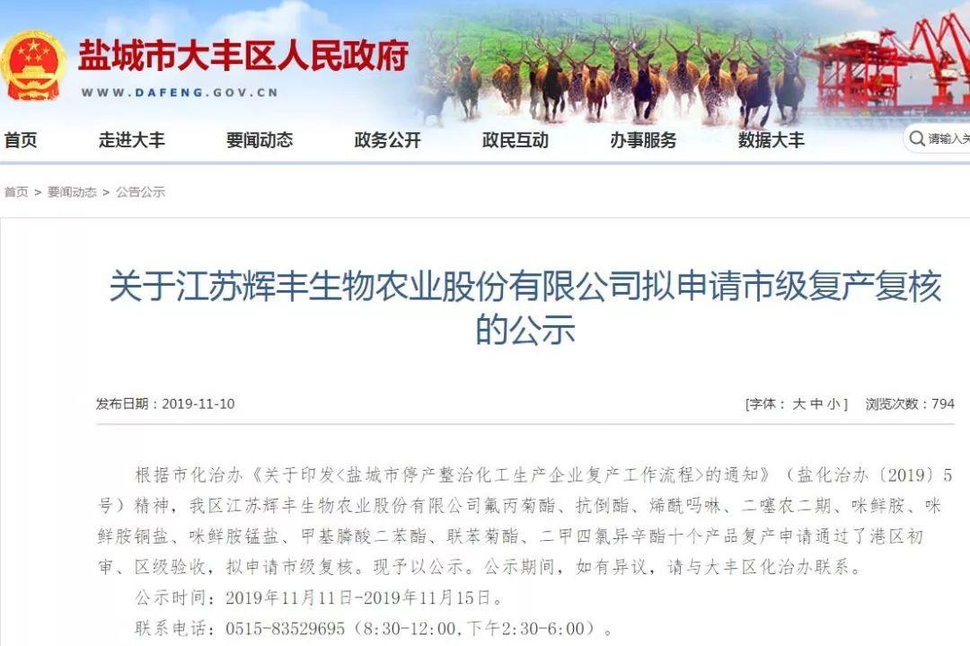本文图均为中国化工报微信公多号 图
