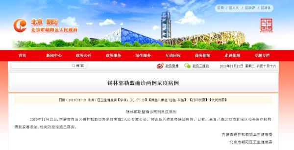 官方通报:内蒙古两名肺鼠疫患者已在北京医疗机构妥善救治
