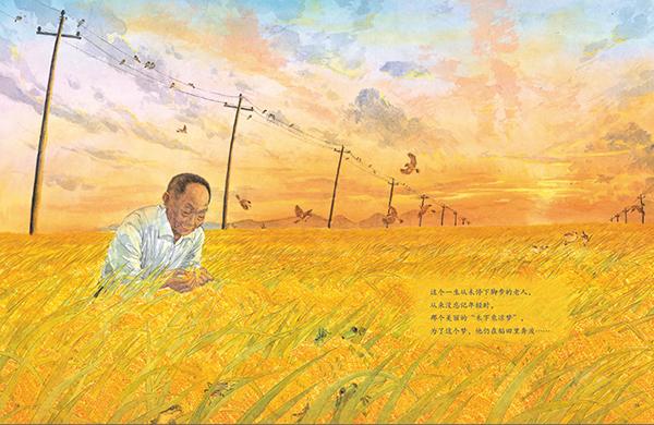 科学家绘本丛书:用绘本讲述屠呦呦等8位科学家