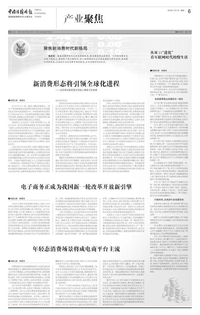 全球资讯_苗绿:走向包容的全球化的趋势不可逆转_政务_澎湃新闻