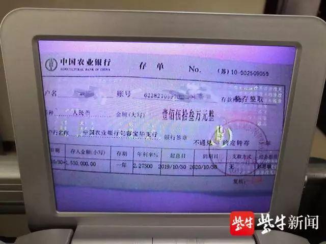"""江苏女子收到153万""""存单""""做彩礼,男友涉嫌伪造金融票据"""