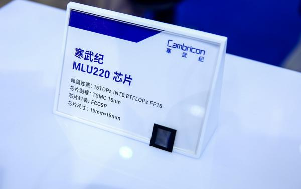 寒武纪推出首款边缘计算AI芯片,最大算力时功耗仅10瓦