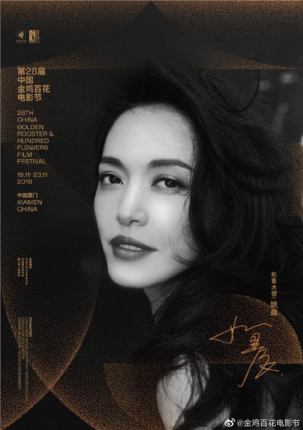 姚晨担任今年金鸡百花电影节形象大使