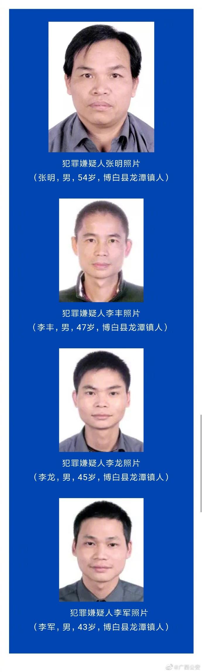 广西公安:征集张明、李丰等人违法犯罪线索,最高奖30万元