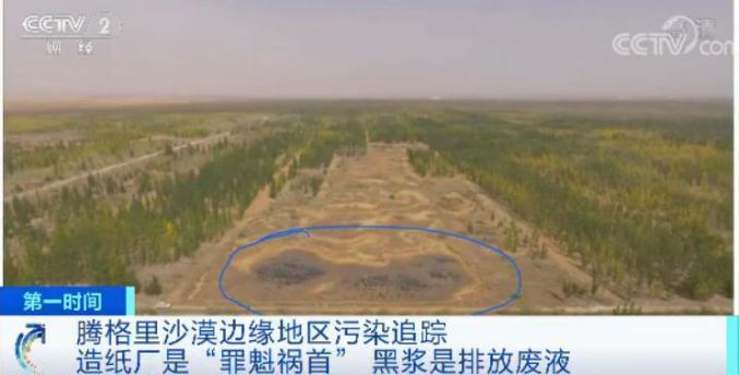 腾格里沙漠边缘地区污染追踪:已清理60000吨污染物