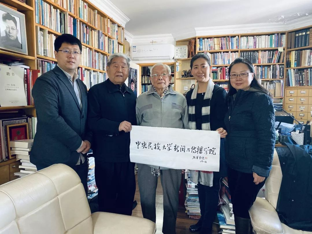 方汉奇先生为中央民族大学新闻与传播学院题写院名