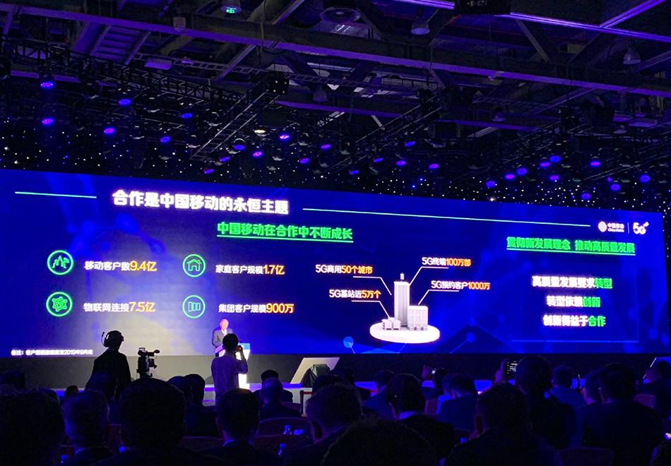 11月15日锐游炸金花,2019中国移动全球合作伙伴大会在广州召开。 中新网 图