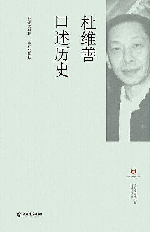 研讨会︱如何通过口述历史来探寻上海的城市精神?
