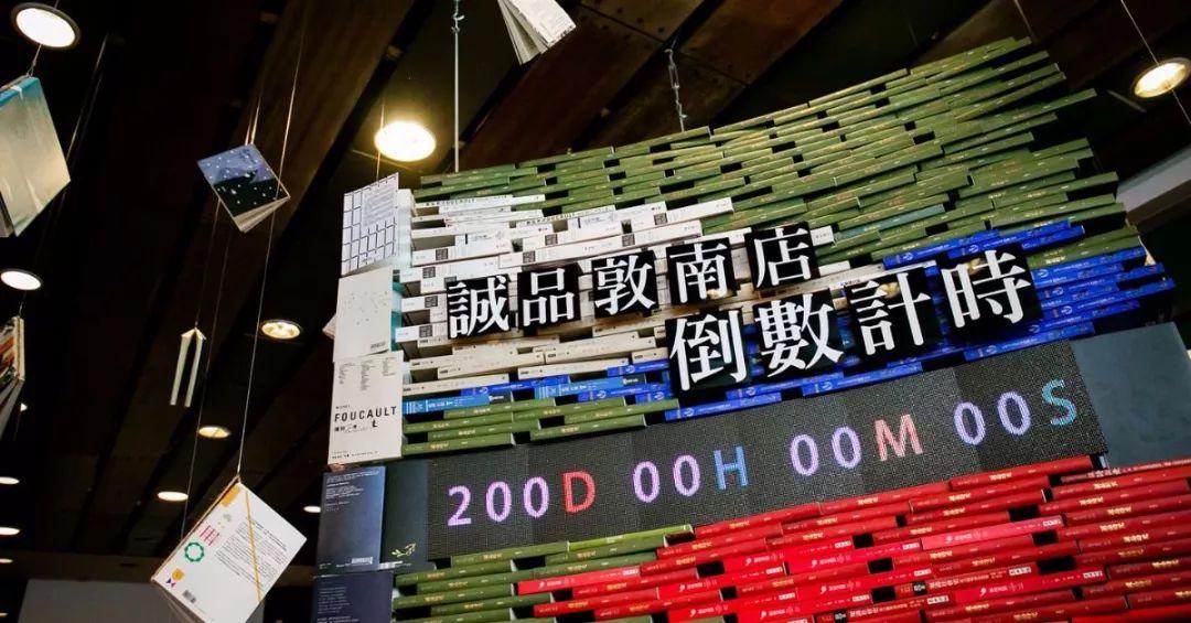 第一家诚品书店明年5月底关门,一个时代谢幕了