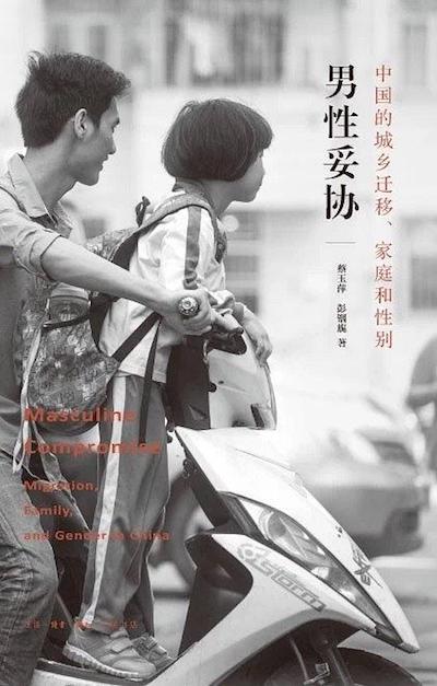 魏伟评《男性妥协》︱流动的性别模式和家庭关系