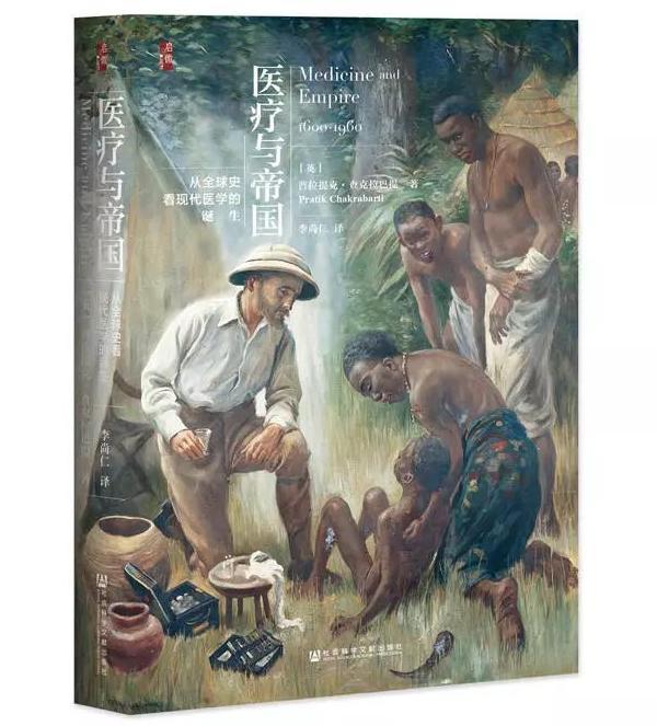 詹姆斯·密尔斯:从福柯到弗洛林·康德拉的医学史学史研究