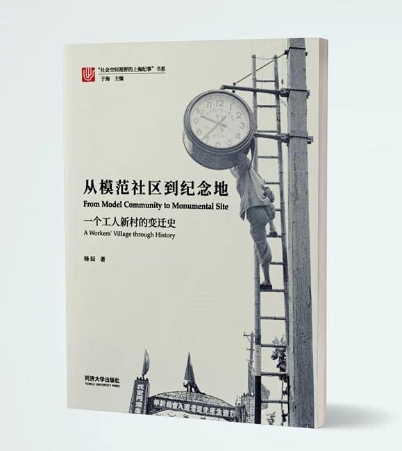 《从模范社区到纪念地:一个工人新村的变迁史》书影,杨辰著,同济大学出版社