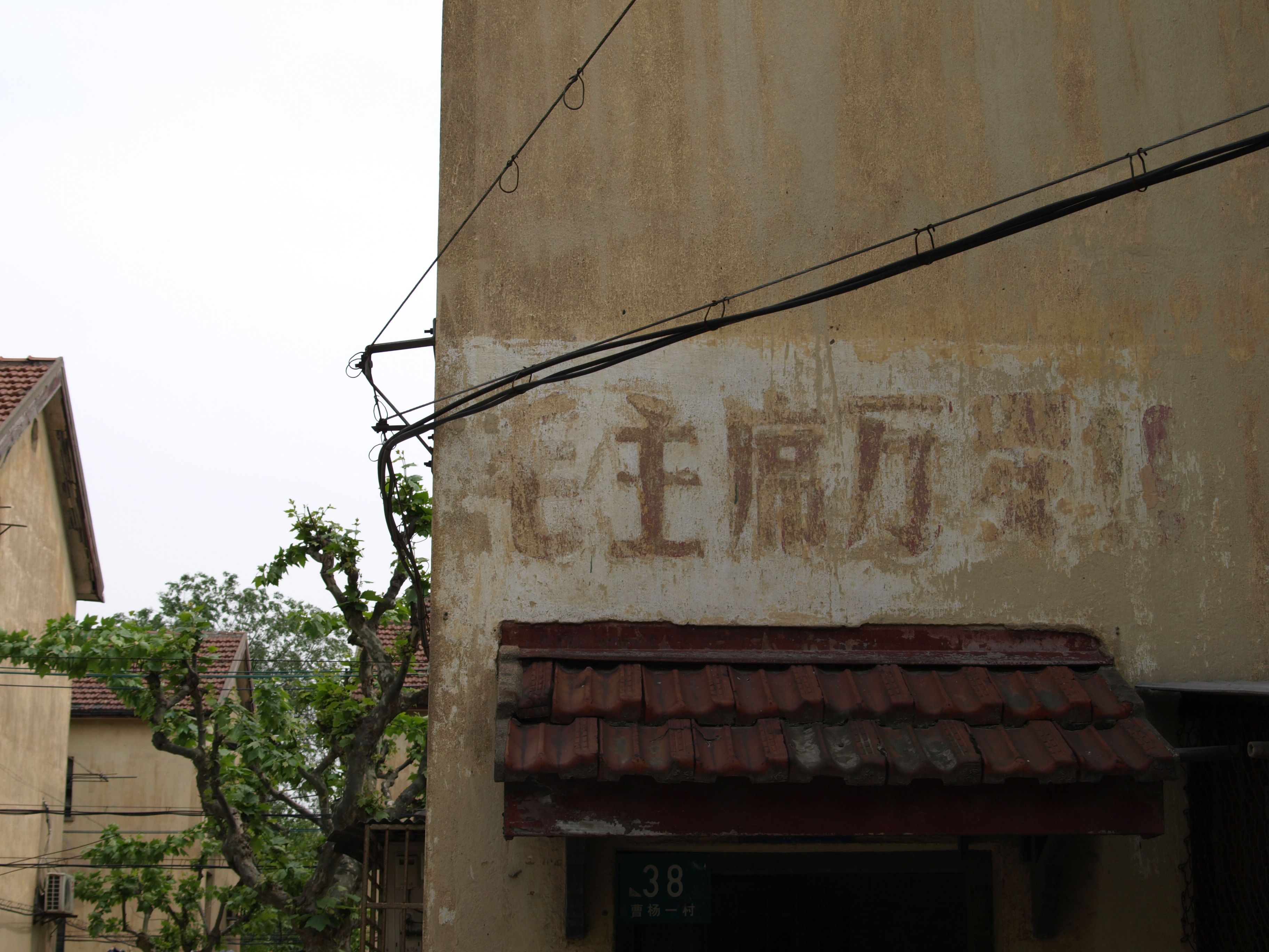 曹杨新村墙面上的标语,杨辰摄于2009年