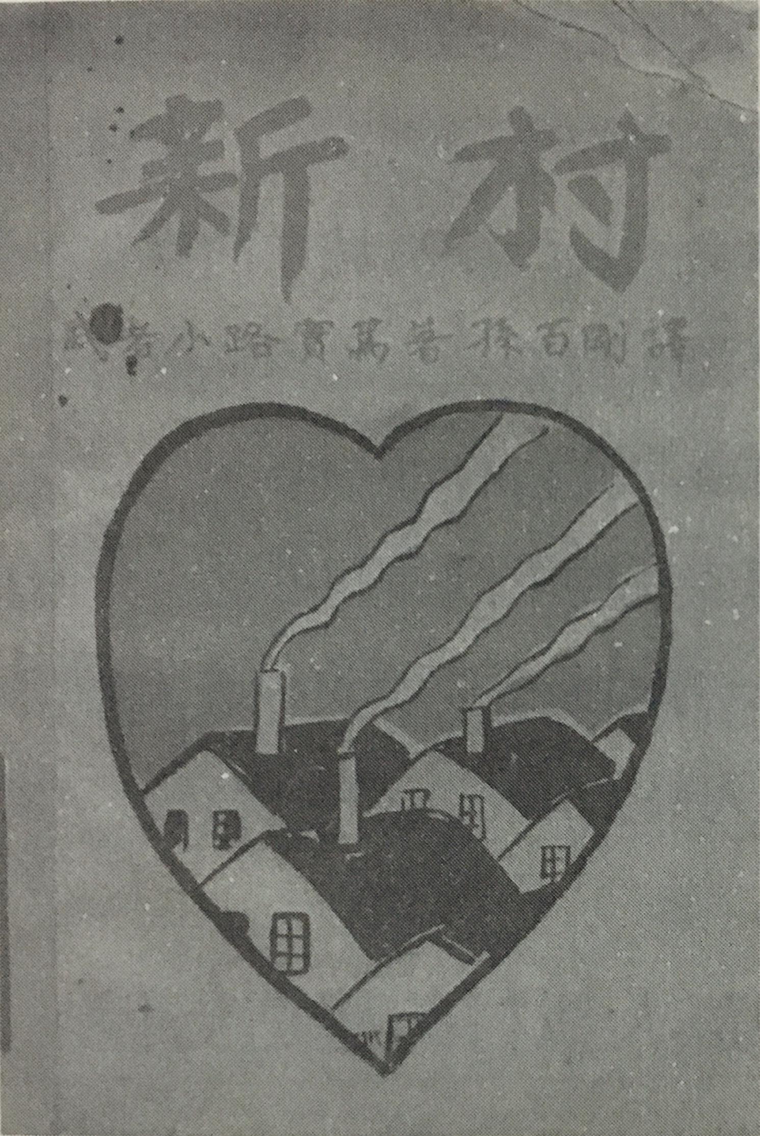 武者小路实笃《新村》中译本书封(1927)上海图书馆历史文献中心 图