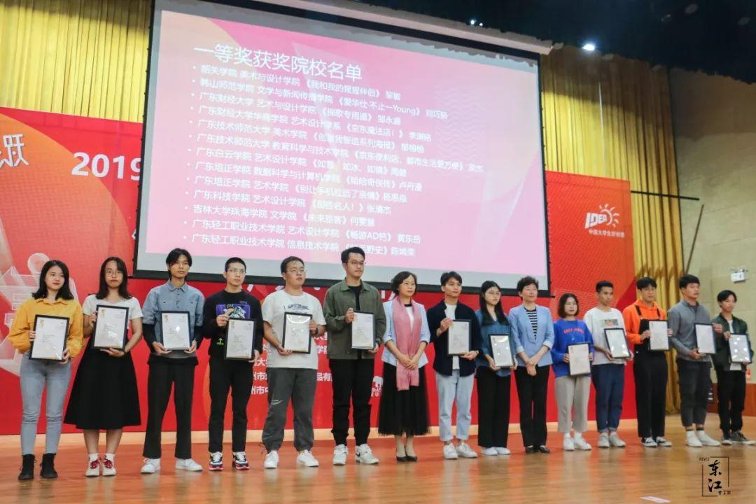 广东省赛一等奖颁奖